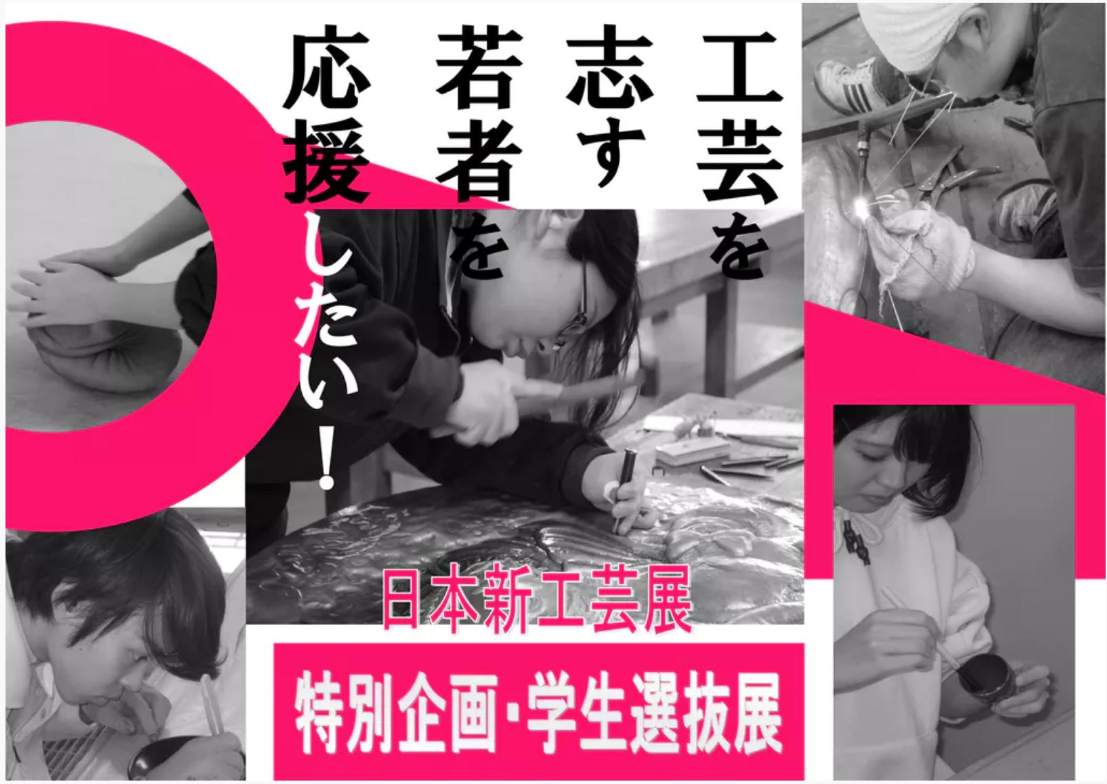 日本新工芸展 特別企画「第2回日本新工芸学生選抜展」