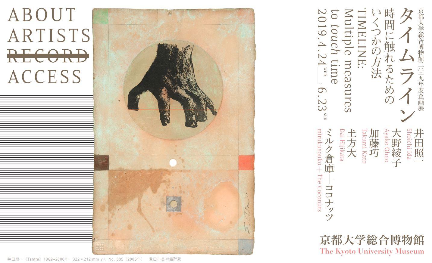 京都大学総合博物館2019年度企画展 「タイムライン 時間に触れるためのいくつかの方法」