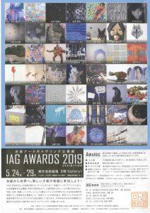 IAG 公募展