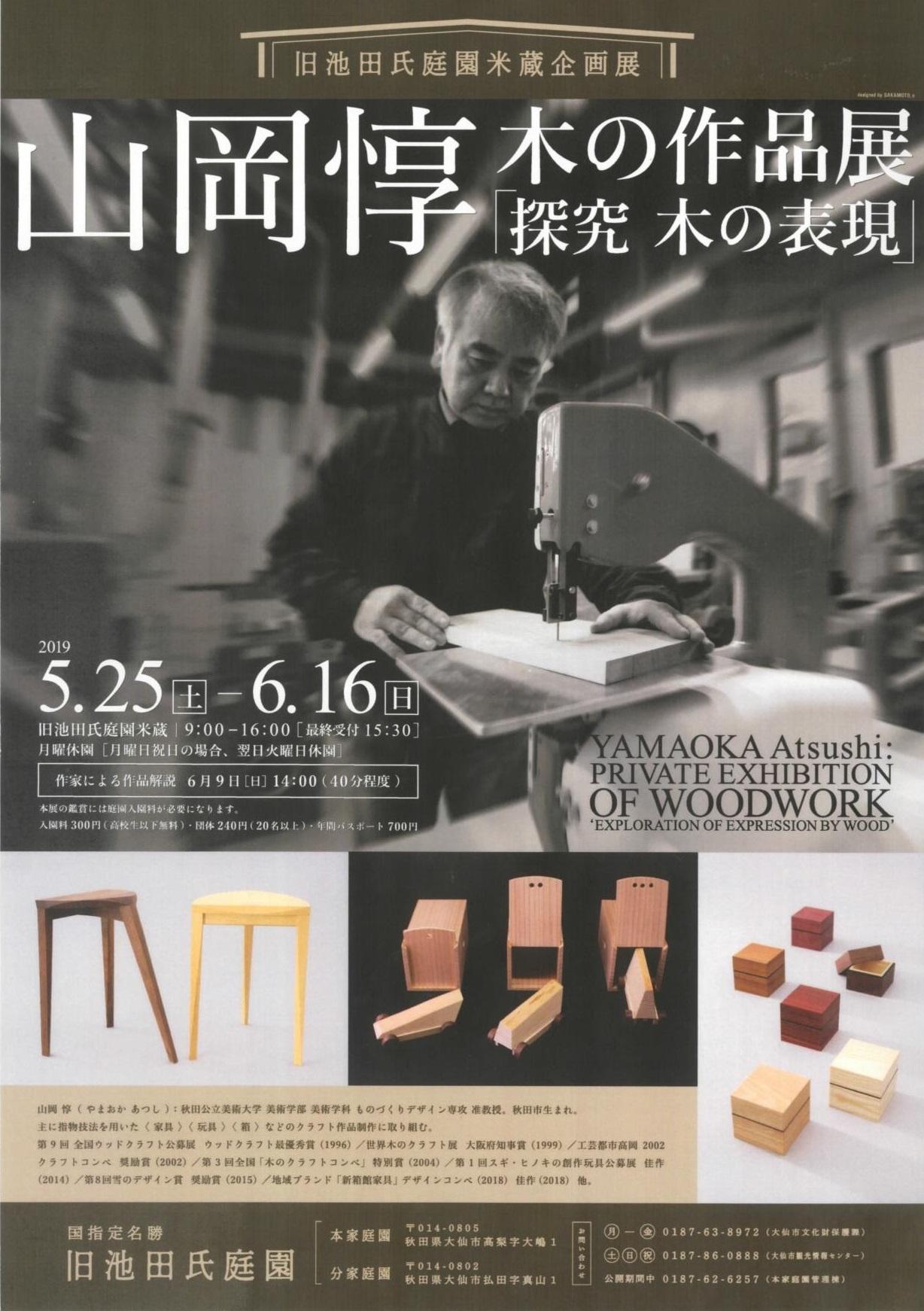 山岡惇 木の作品展「探究 木の表現」開催