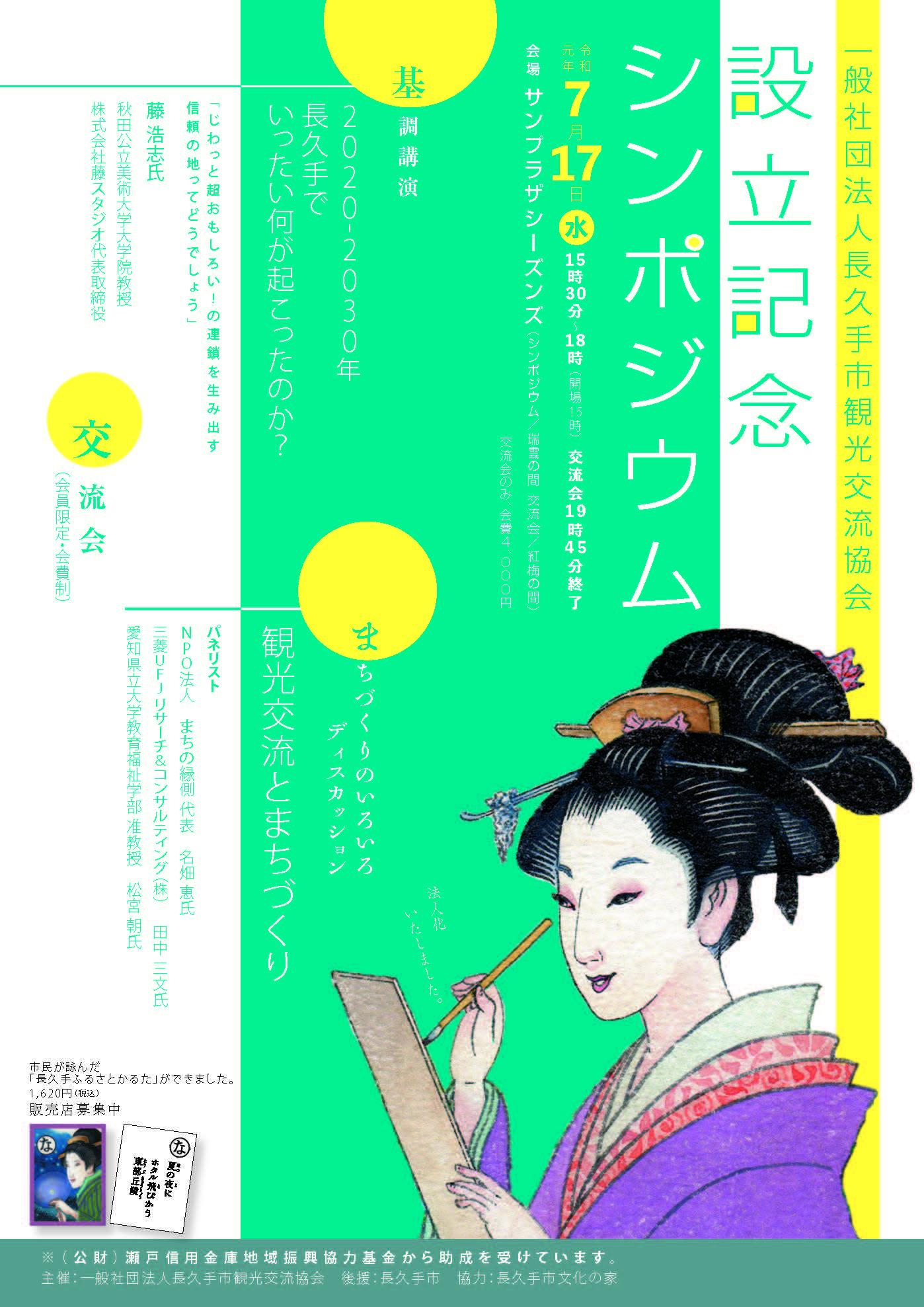 長久手市観光交流協会設立記念シンポジウム(名古屋市)