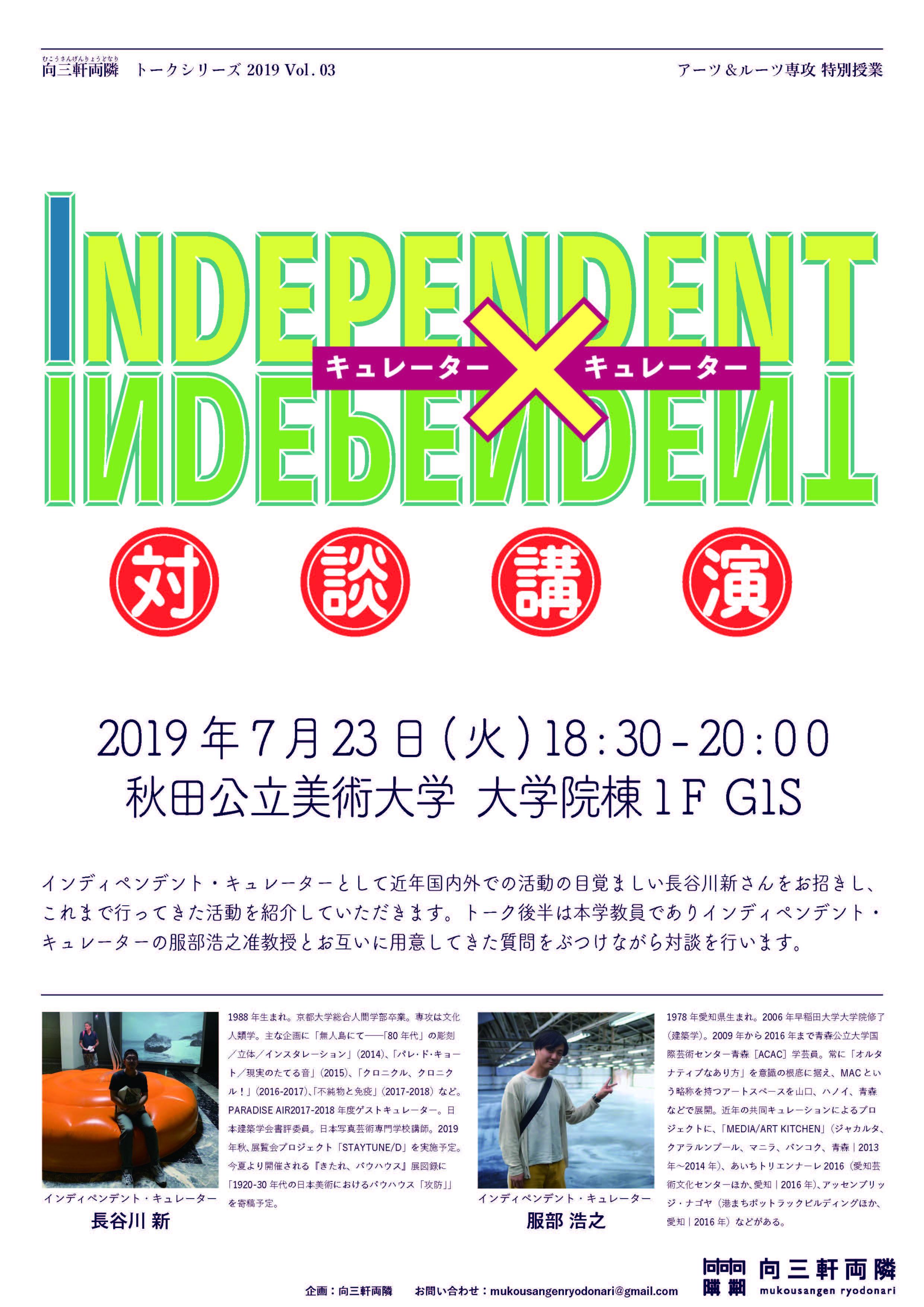 向三軒両隣トークシリーズ2019 Vol.04 AR特別授業 「INDEPENDENT×INDEPENDENT」