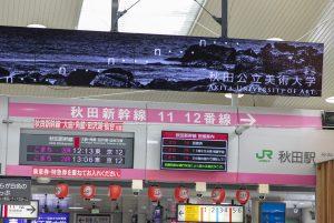 秋田駅サイネージ2