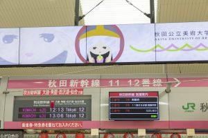 秋田駅サイネージ4