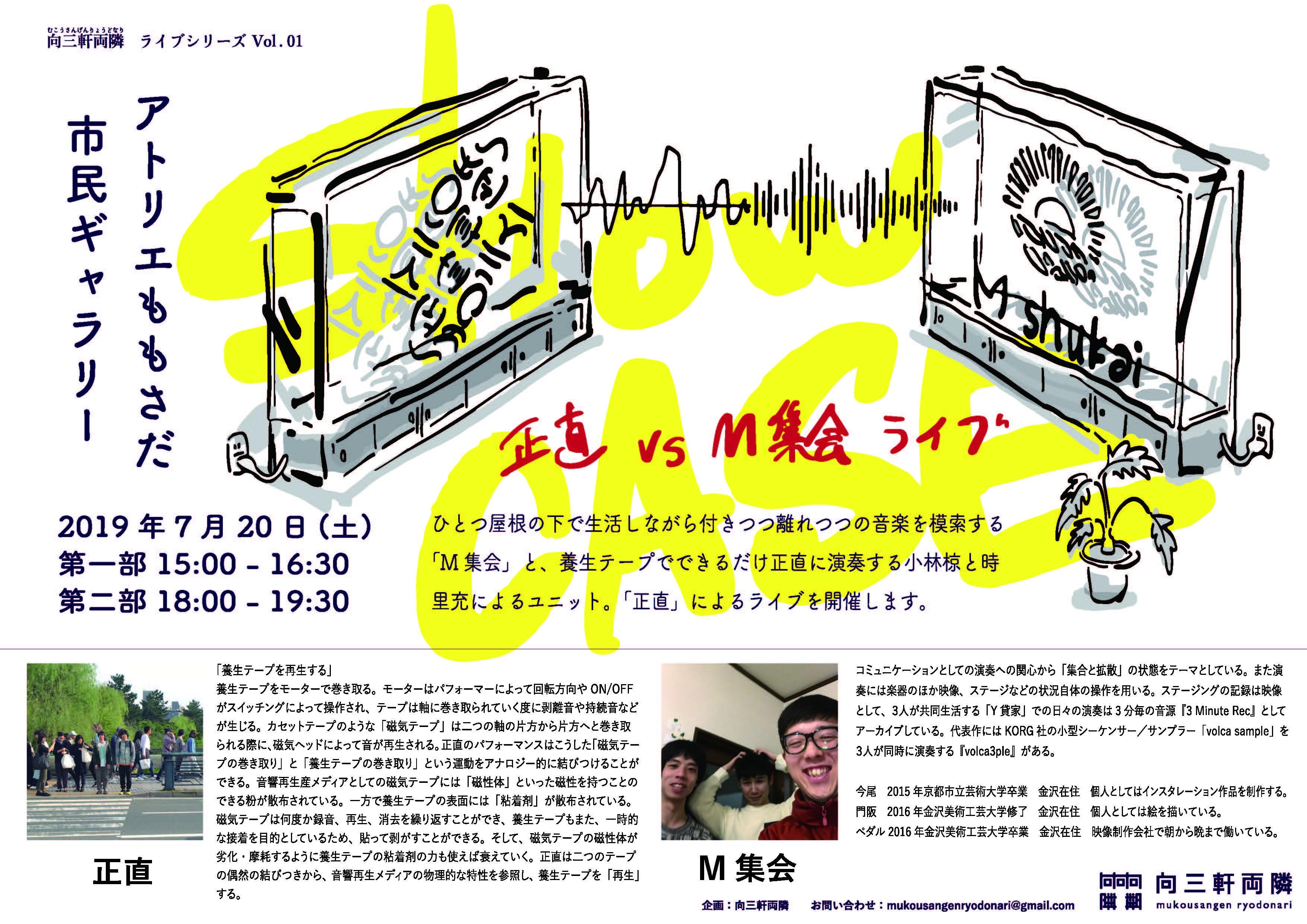 向三軒両隣ライブシリーズ2019 Vol.01 正直 vs M集会 LIVE「SHOWCASE」