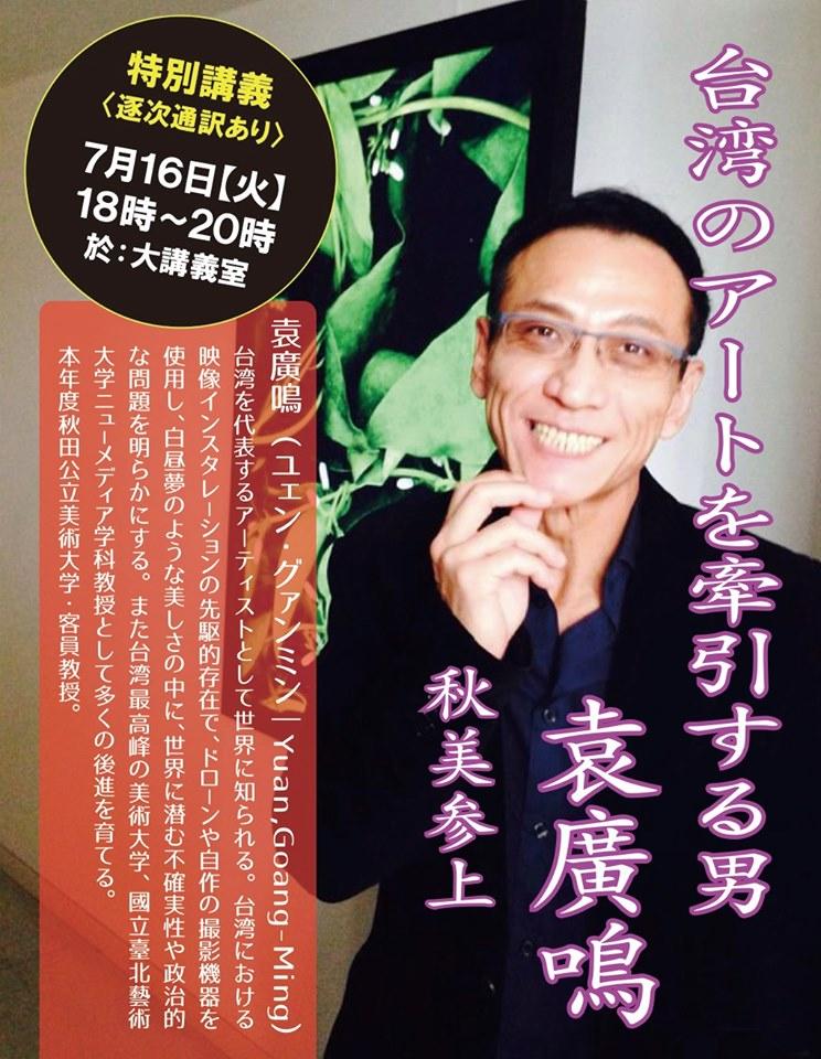 客員教授・袁廣鳴(ユェン・グァンミン)特別講義