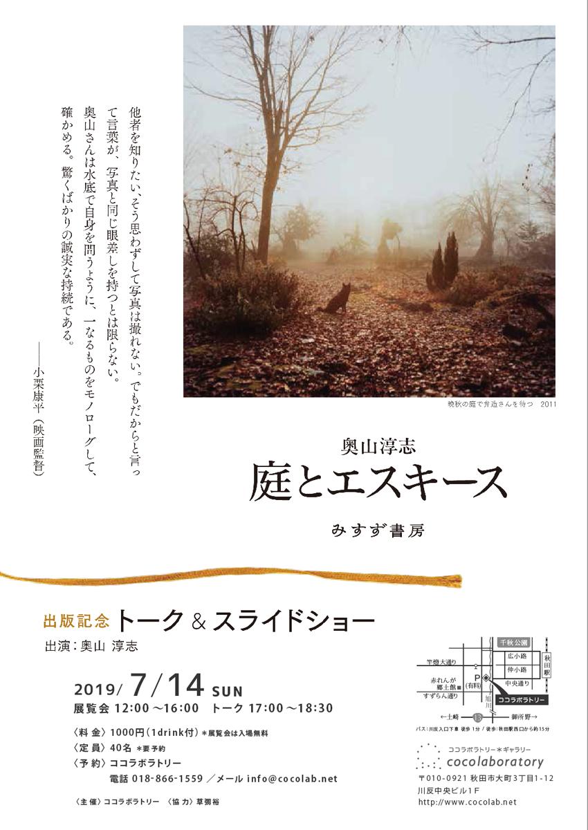 「庭とエスキース」出版記念イベント