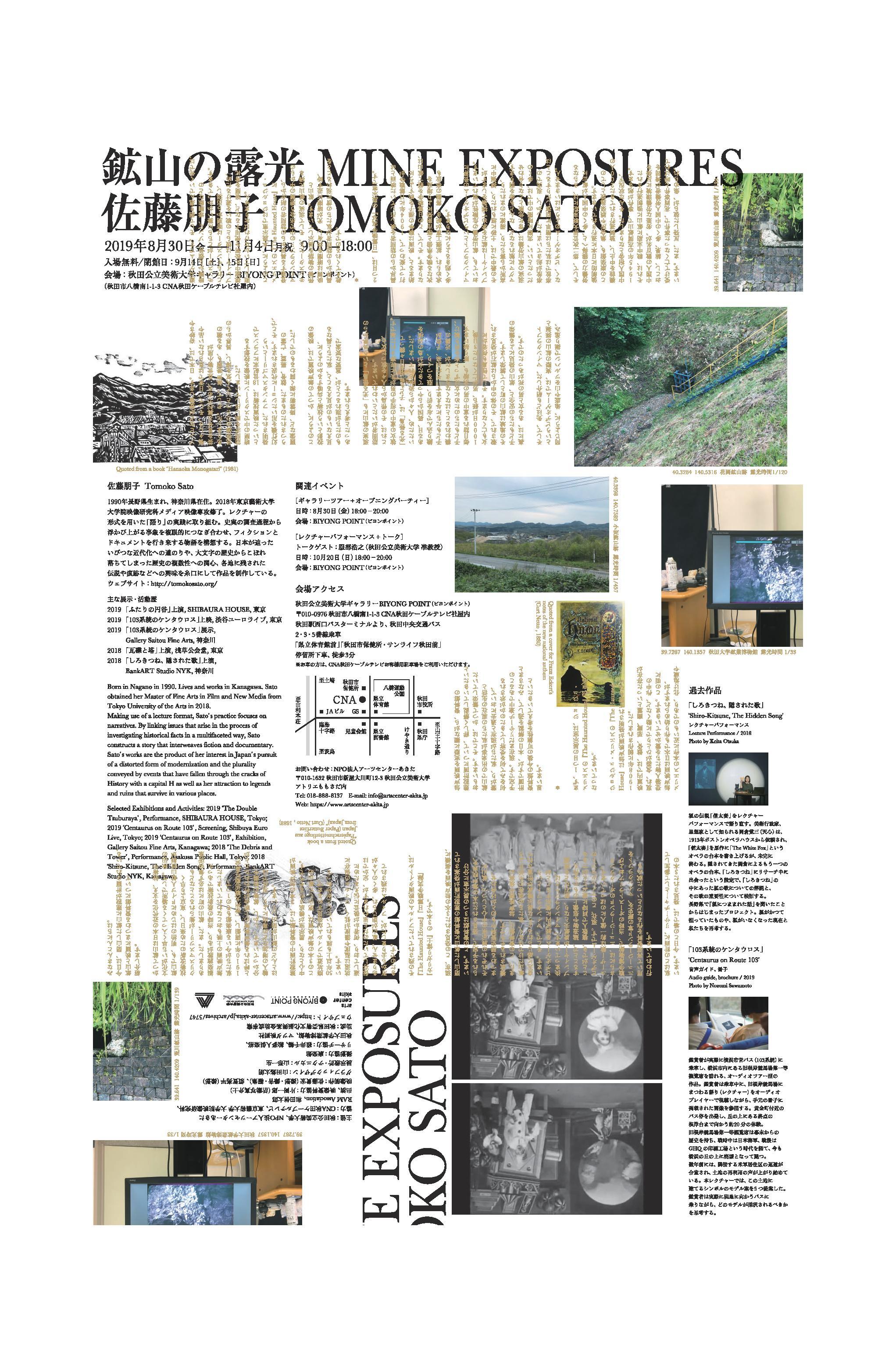 佐藤朋子展「MINE EXPOSURES / 鉱山の露光」