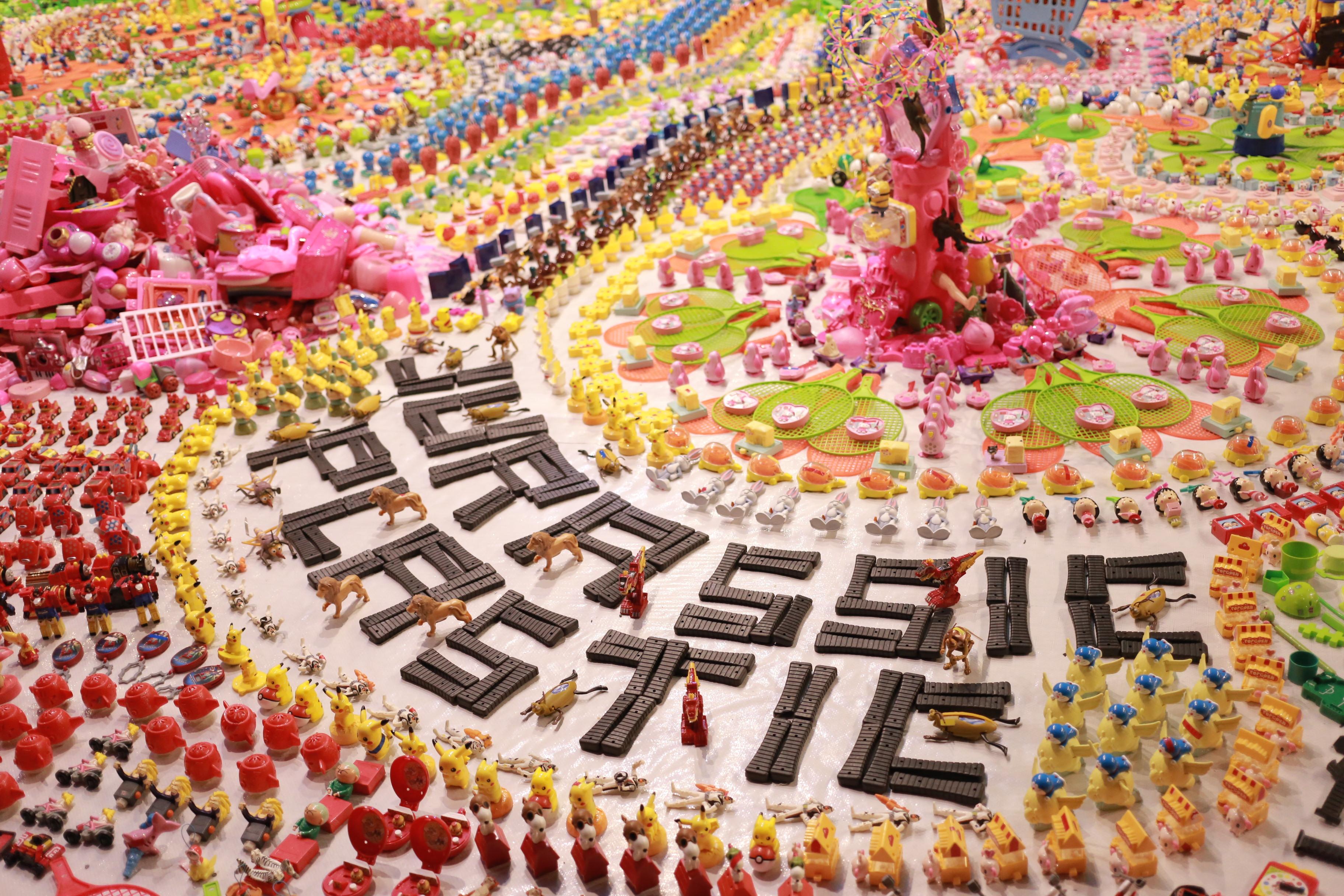 藤浩志教授「ジュラシック・プラスチック」展