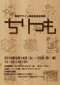 2019景観授業成果展
