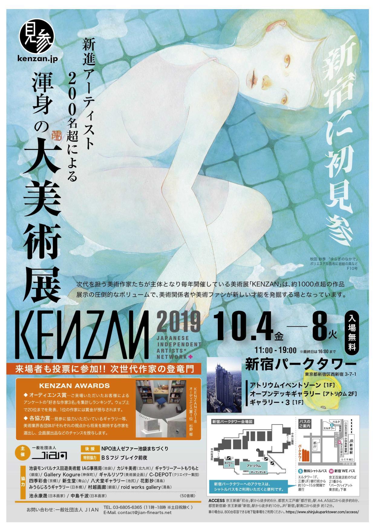 「見参-KENZAN2019-」