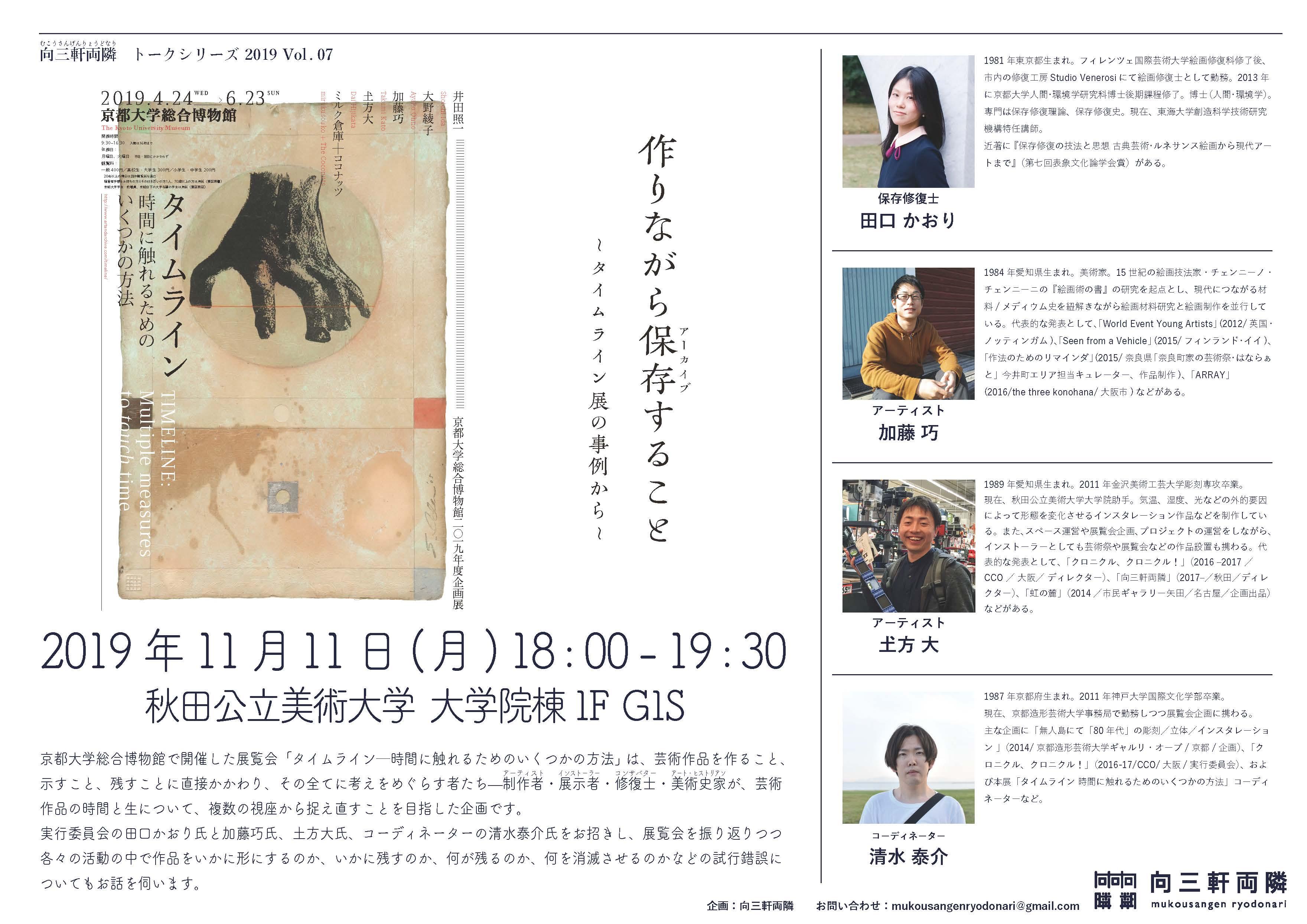 向三軒両隣トークシリーズ2019 Vol.07「作りながら保存すること~タイムライン展の事例から~」(11/11)