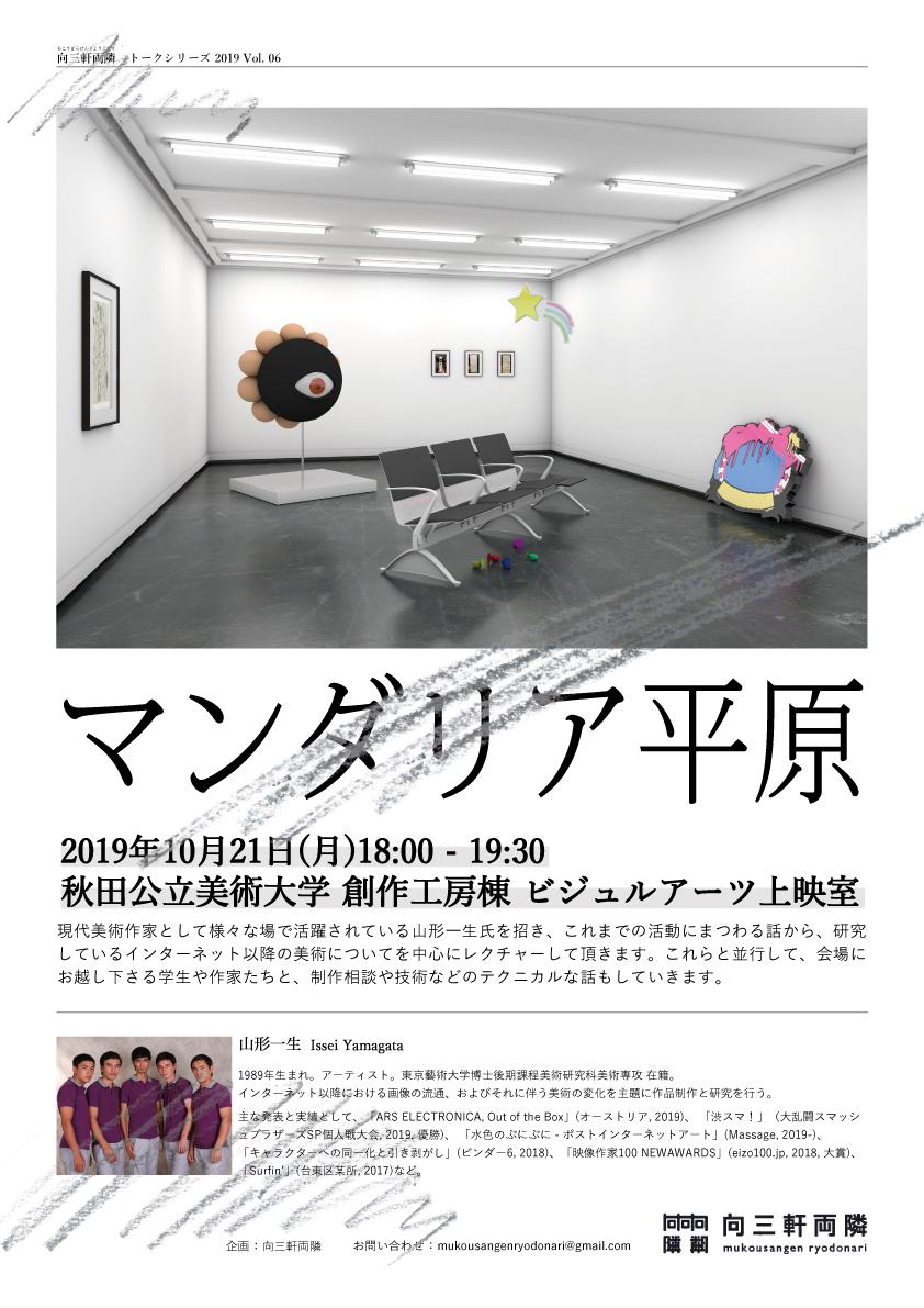 向三軒両隣トークシリーズ2019 Vol.06「マンダリア平原」(10/21)
