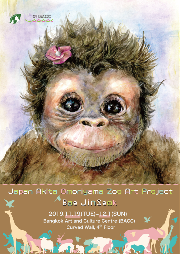 「Japan Akita Omoriyama Zoo Art Project~Bae Jinseok~」展(11/19~12/1)