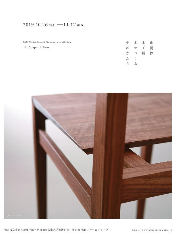 山岡惇木工展「木でつくる そのかたち The Shape of Wood」