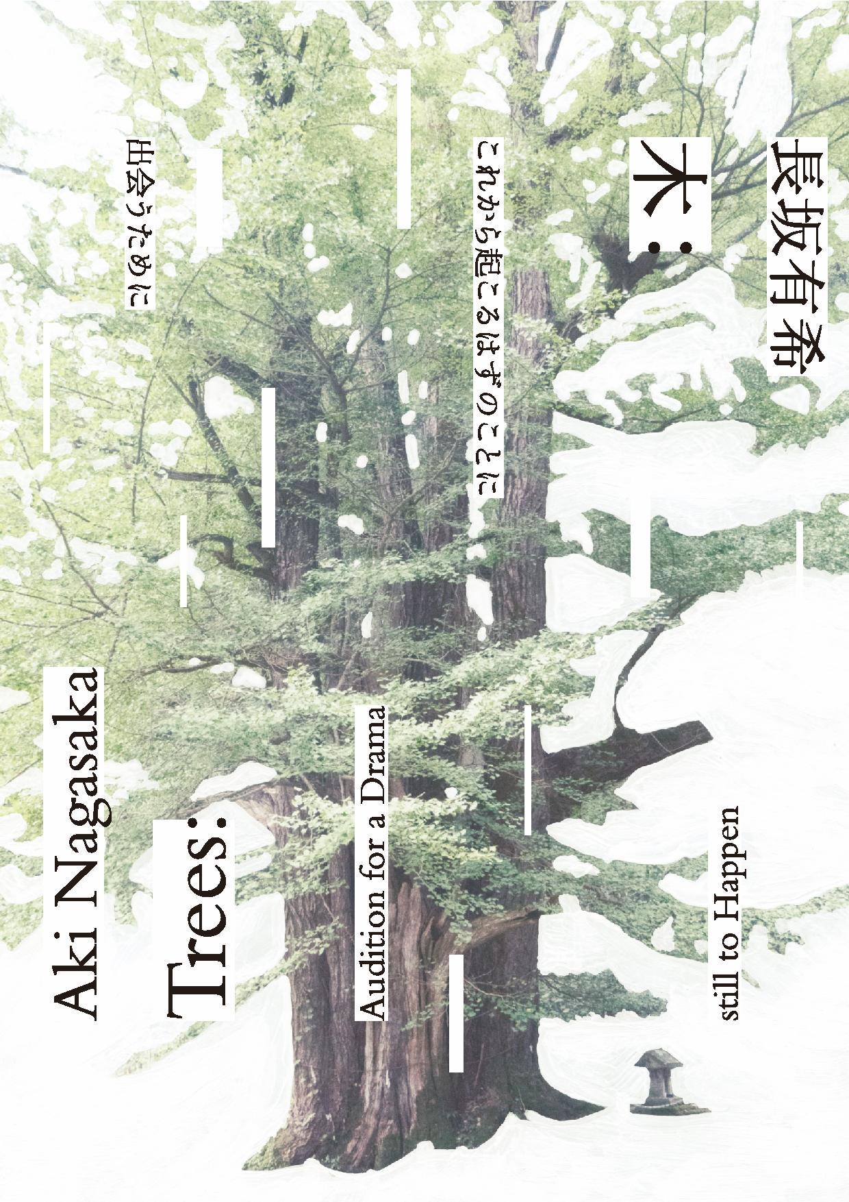 長坂有希個展「木:これから起こるはずのことに出会うために」