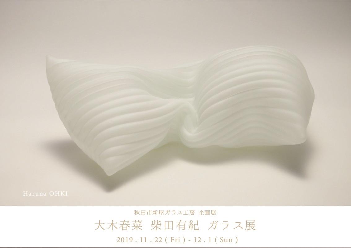 大木春菜助手、柴田有紀氏二人展「ガラス展」
