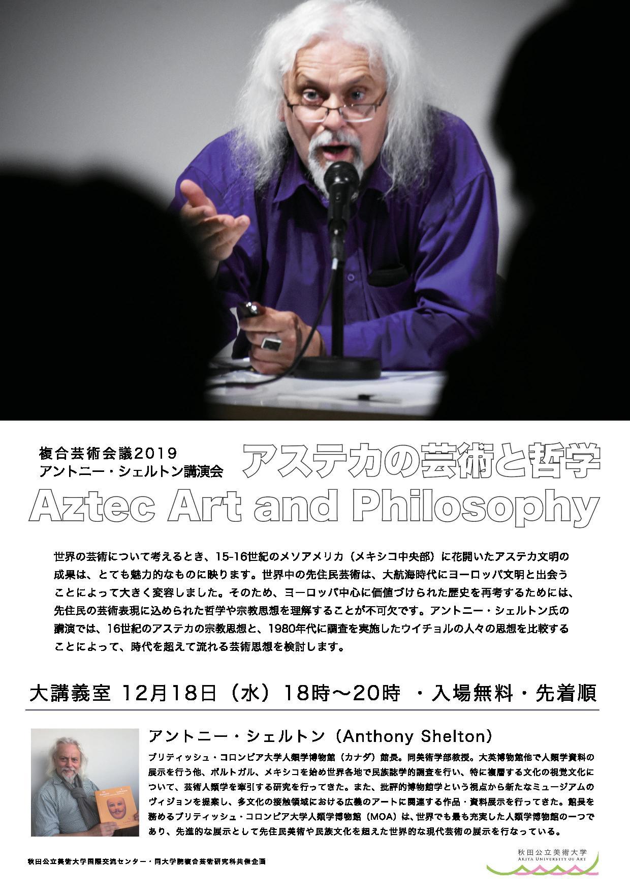 特別講演会「アステカの芸術と哲学」