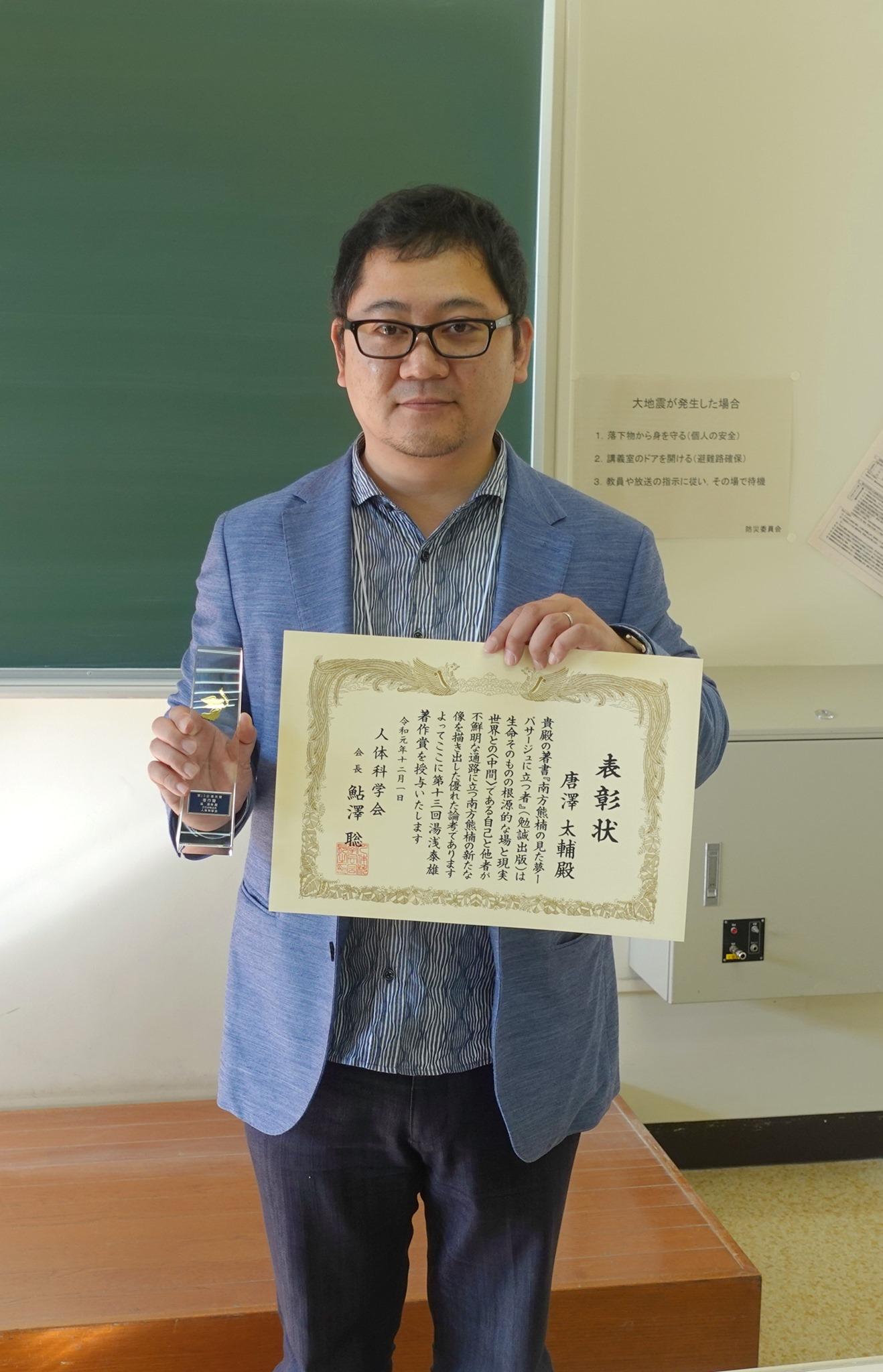 唐澤太輔准教授「第13回湯浅泰雄著作賞」受賞!