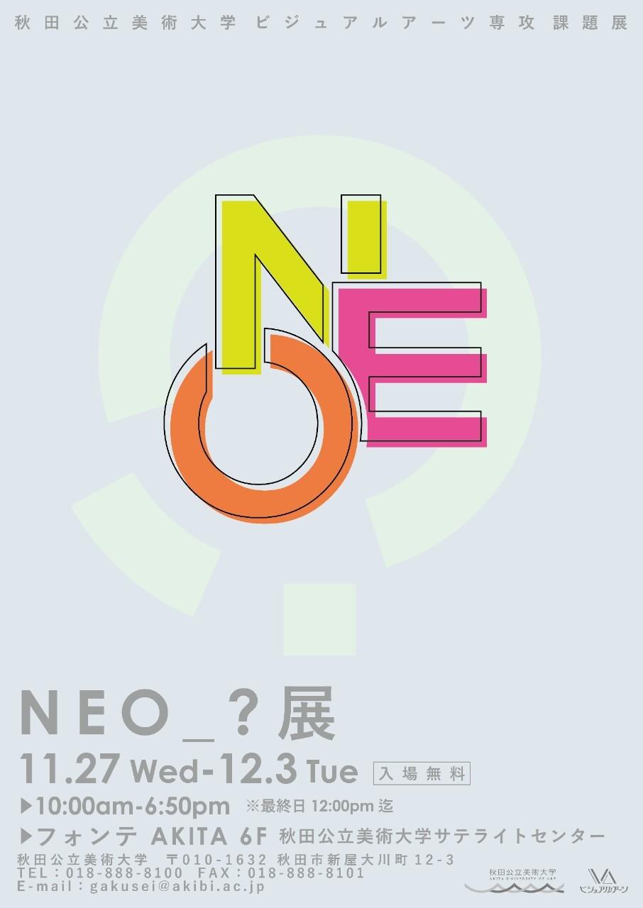ビジュアルアーツ専攻課題展「NEO_?」