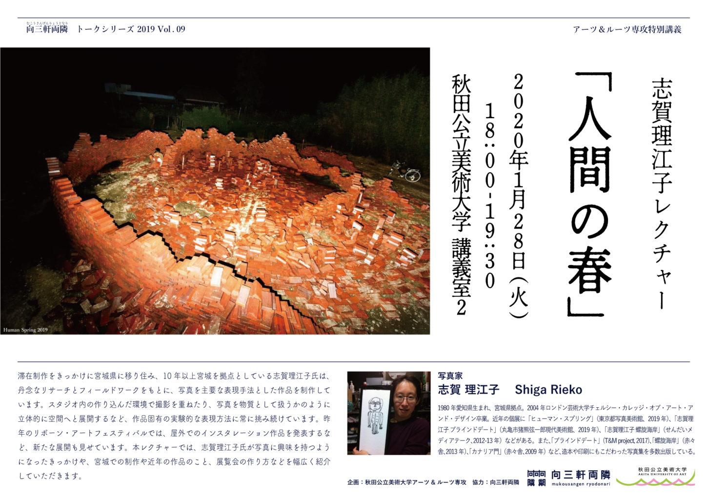 アーツ&ルーツ専攻特別講義/向三軒両隣 志賀理江子レクチャー「人間の春」