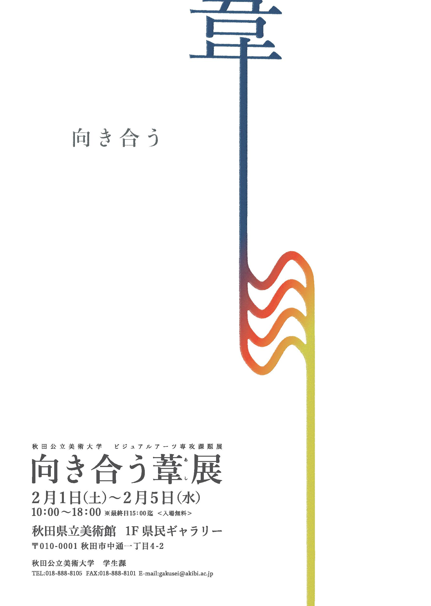 ビジュアルアーツ専攻3年次授業成果展「向き合う葦展」