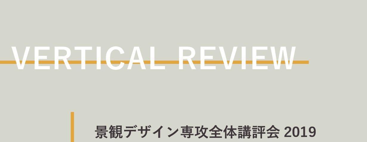 景観デザイン専攻全体講評会2019「バーティカルレビュー」