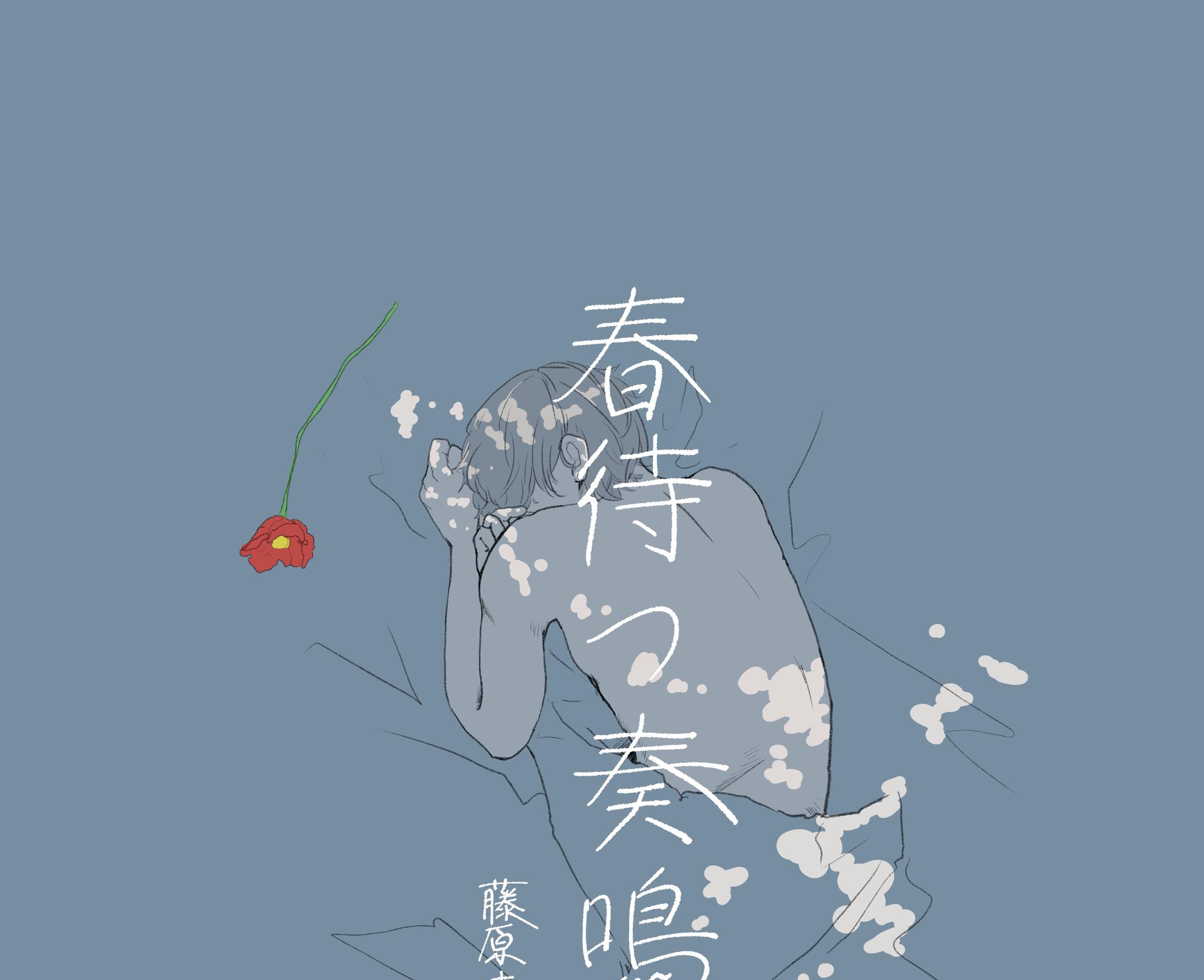 藤原未弥個展「春待つ奏鳴曲」
