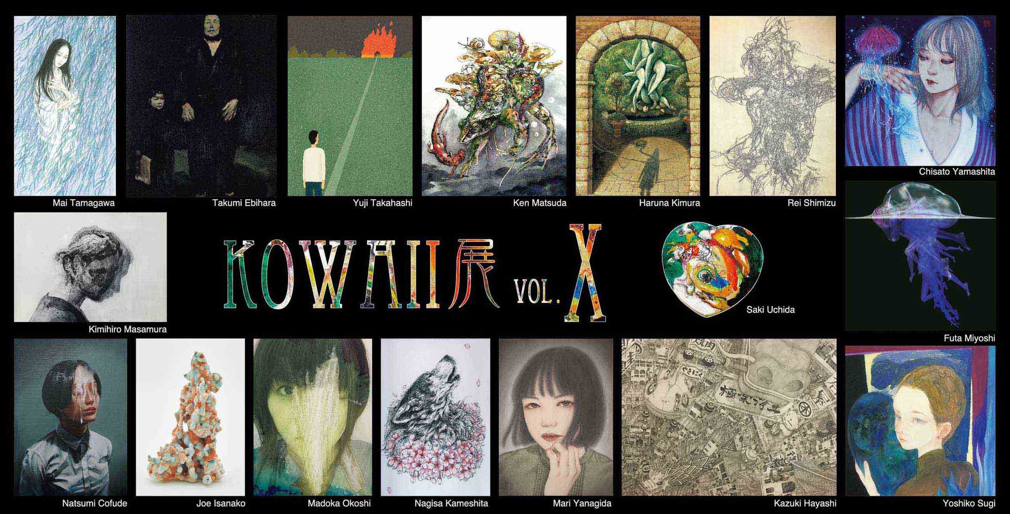 「KOWAII展 vol.X」