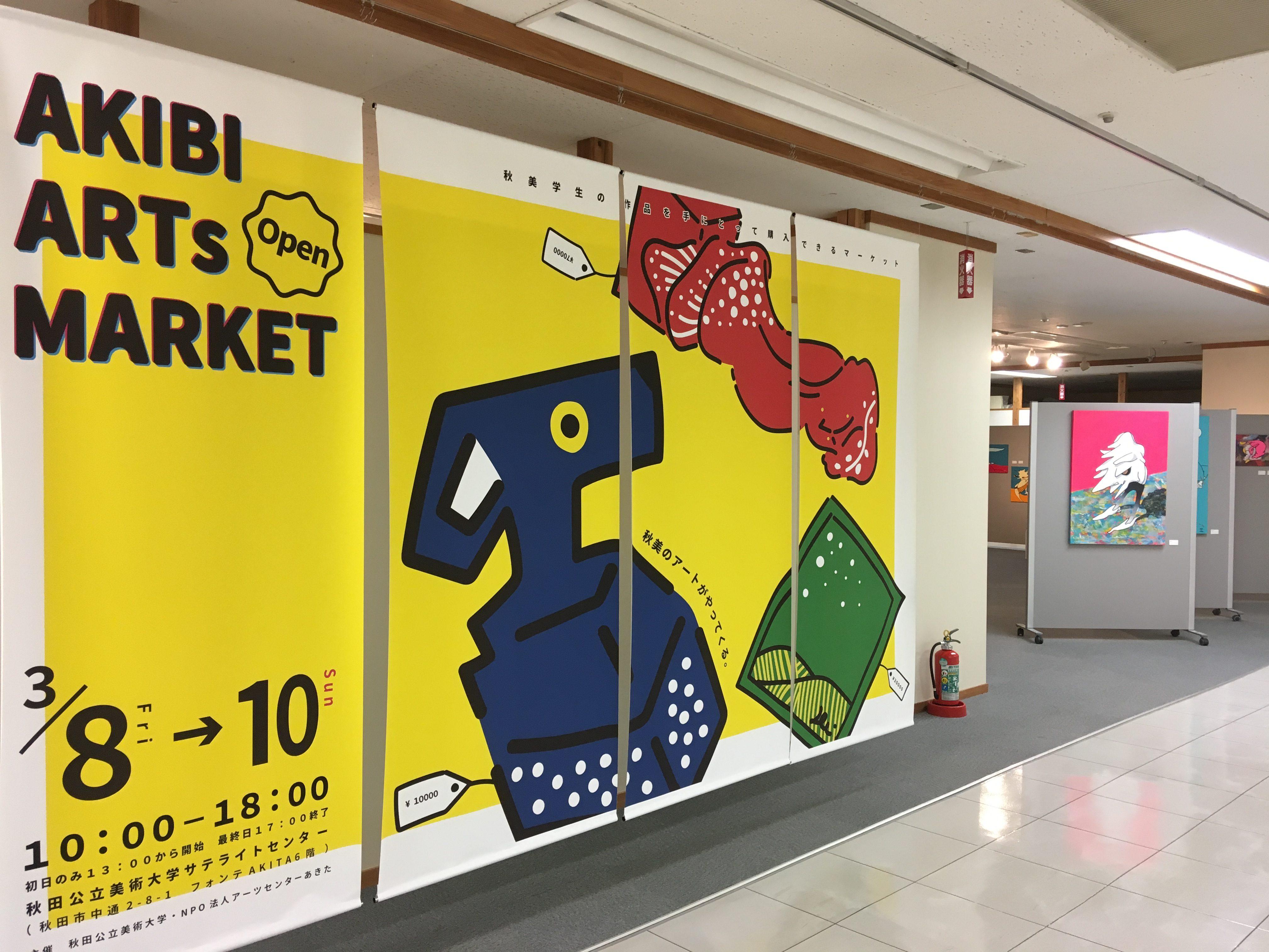 美大サテライトセンター 「AKIBI ARTs MARKET 2020」
