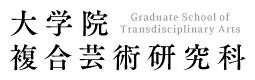 秋田公立美術大学大学院
