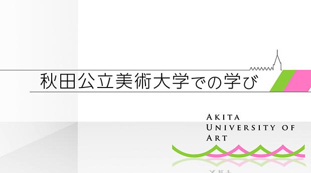 秋美の学びプログラム