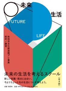 未来の生活を考えるスクール第回
