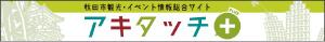 秋田市観光・イベント情報総合サイト アキタッチ