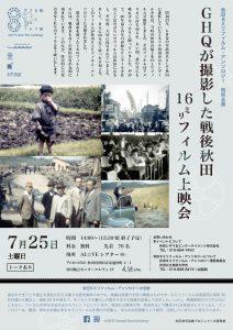 16mmフィルム上映会