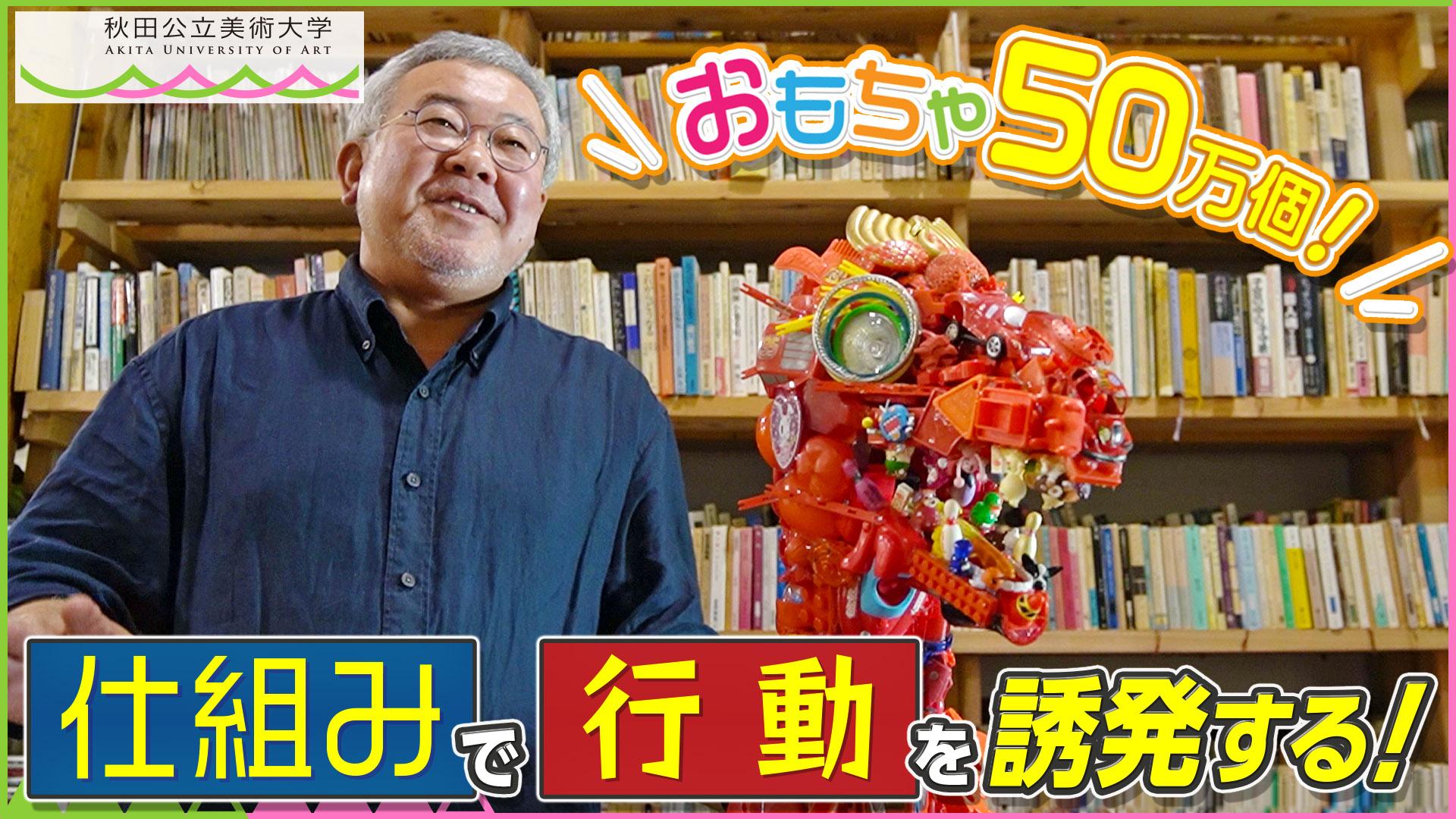 藤 浩志教授