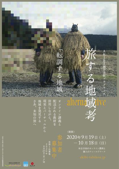 AKIBI複合芸術プラクティス「旅する地域考 alternative ~転調する地域」