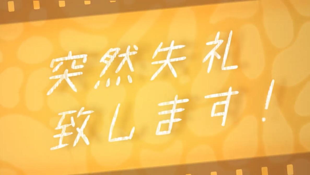 本学学生が参加したオムニバス映画「突然失礼いたします!」が劇場にて公開