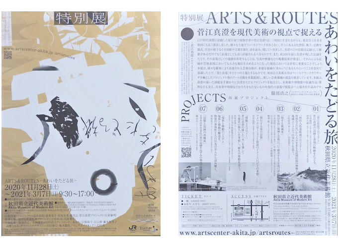 紀行家・菅江真澄の創造性に着目する展覧会「ARTS&ROUTES-あわいをたどる旅-」を開催します!