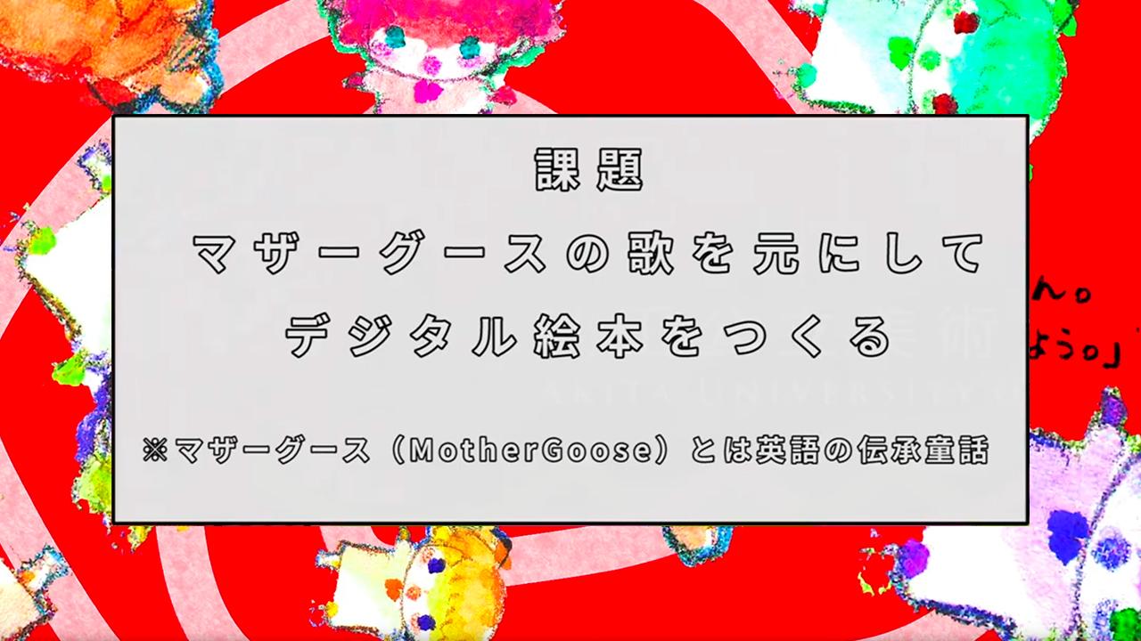 びよ~んTEREBI「イラストレーション演習」2020年6月放送