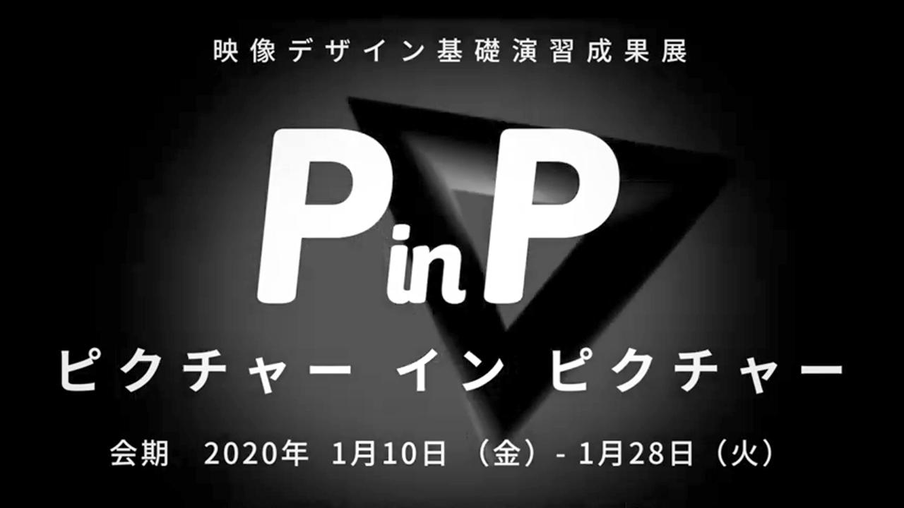 びよ~んTEREBI「ピクチャーインピクチャー」2020年2月放送