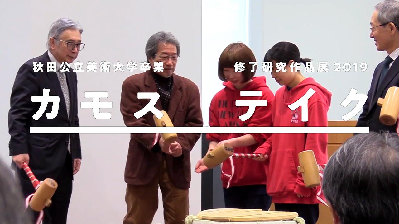 びよ~んTEREBI「カモステイケヤ」2019年3月放送
