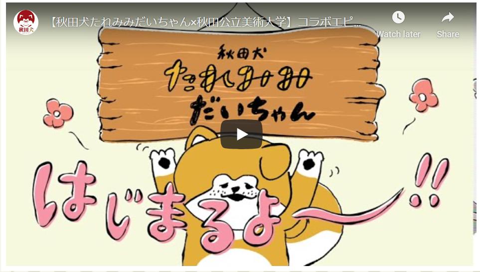3年生2名・「秋田犬たれみみだいちゃん」のアニメ制作でコラボレーション