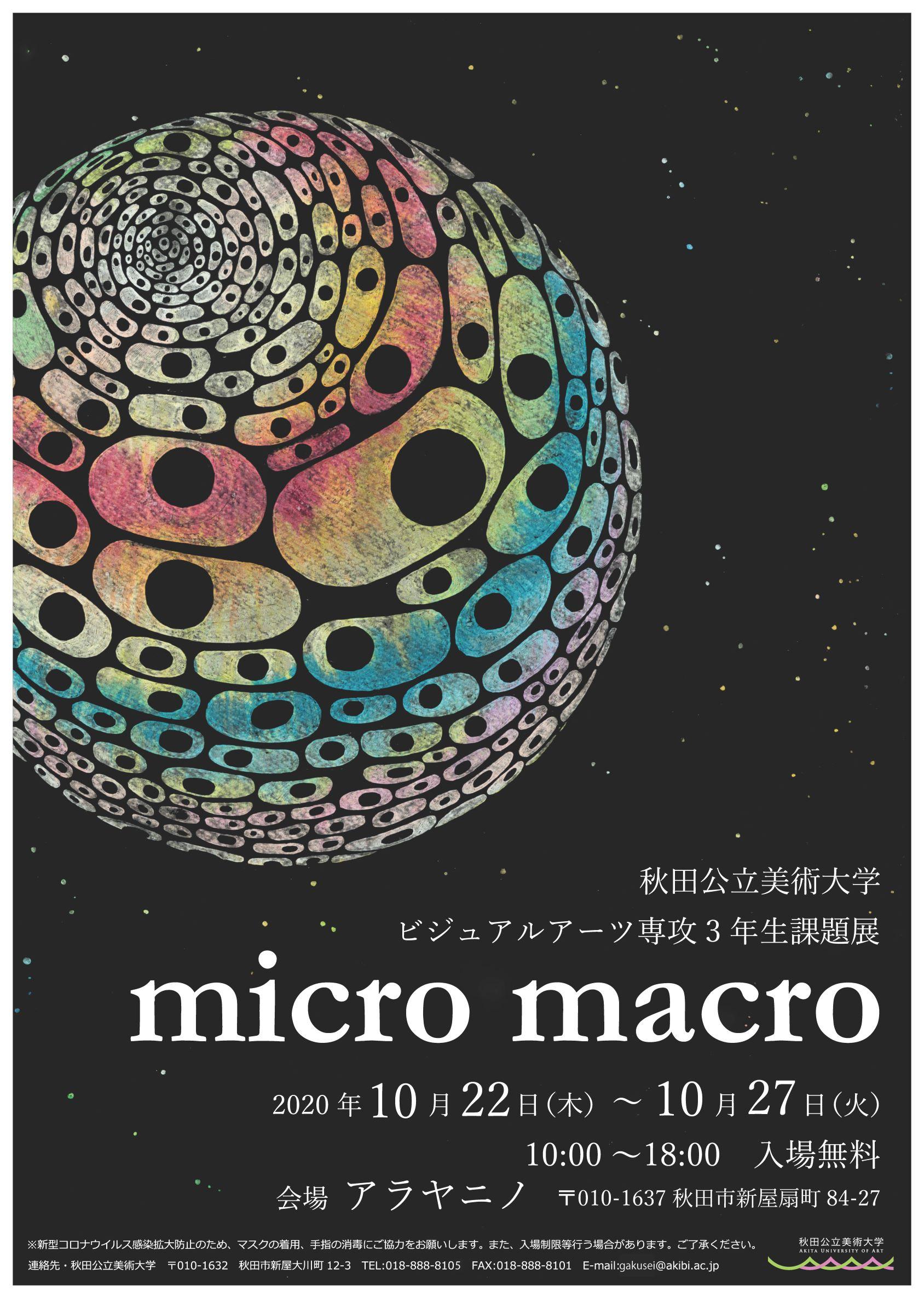 本学ビジュアルアーツ専攻3年生の課題展『 micro/macro』開催のお知らせ