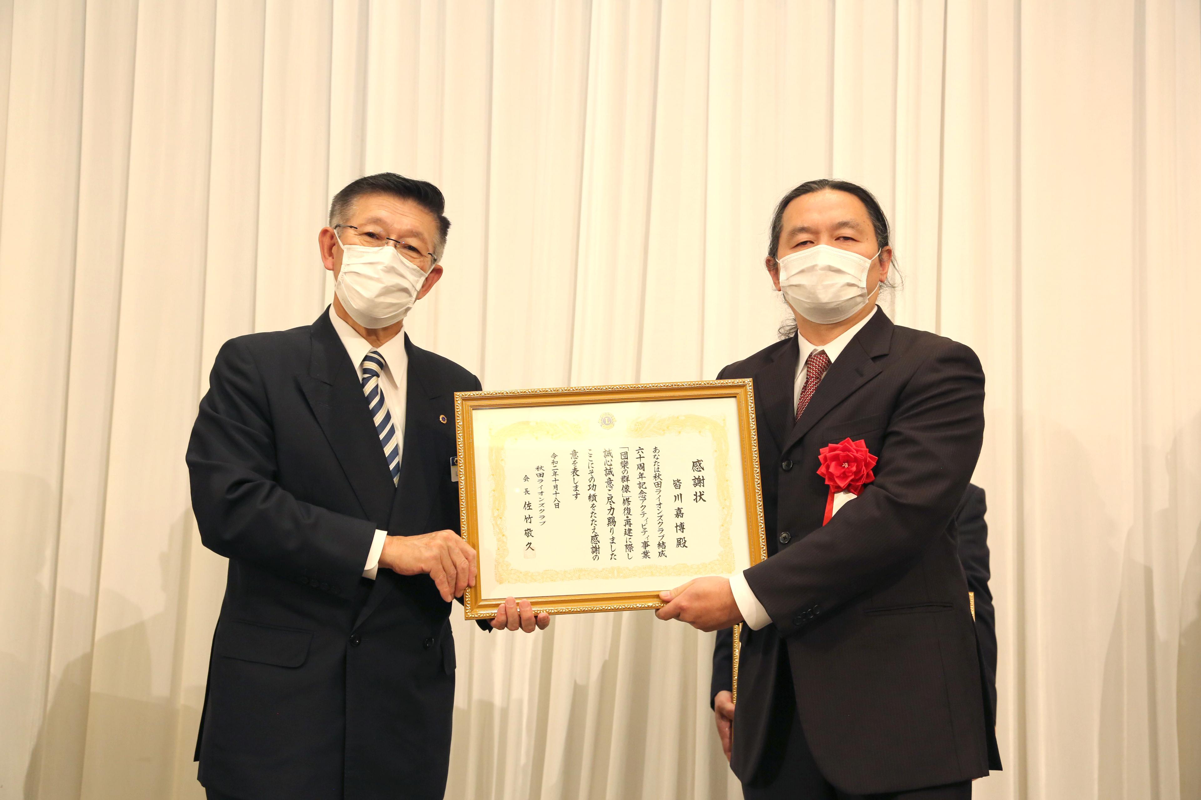 皆川嘉博准教授(アーツ&ルーツ専攻)が秋田県知事より感謝状を授与