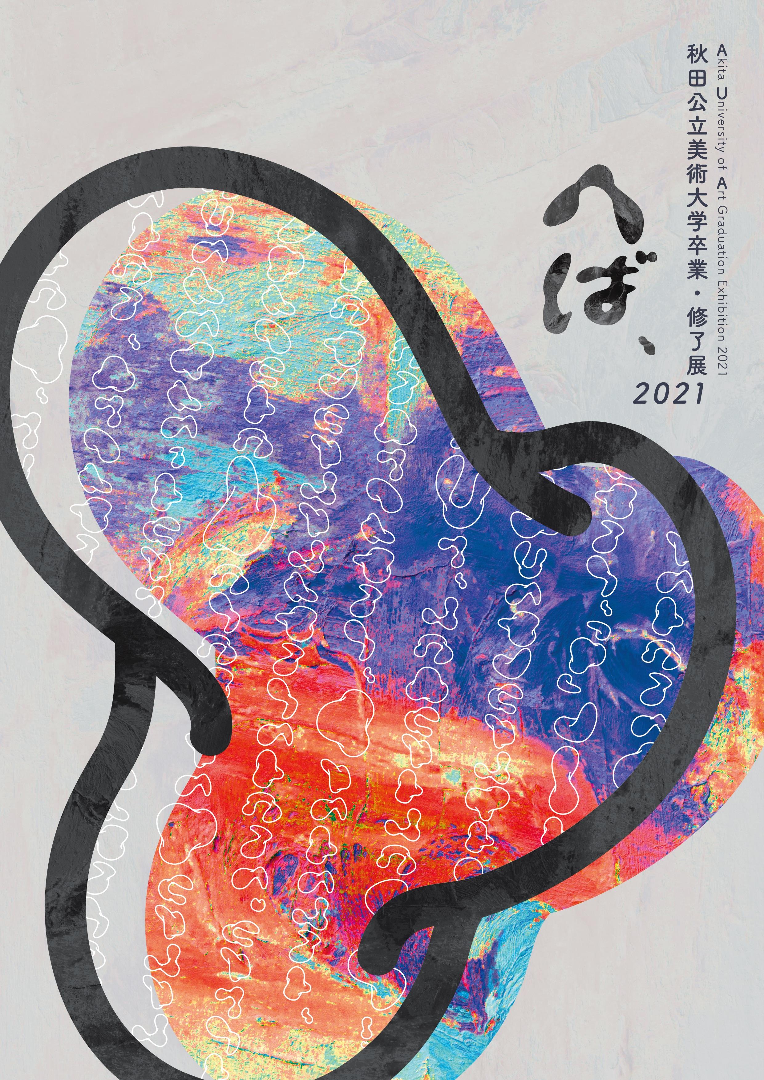 秋田公立美術大学卒業・修了展2021【へば、】を開催(2021.2/17~2021.2/21)