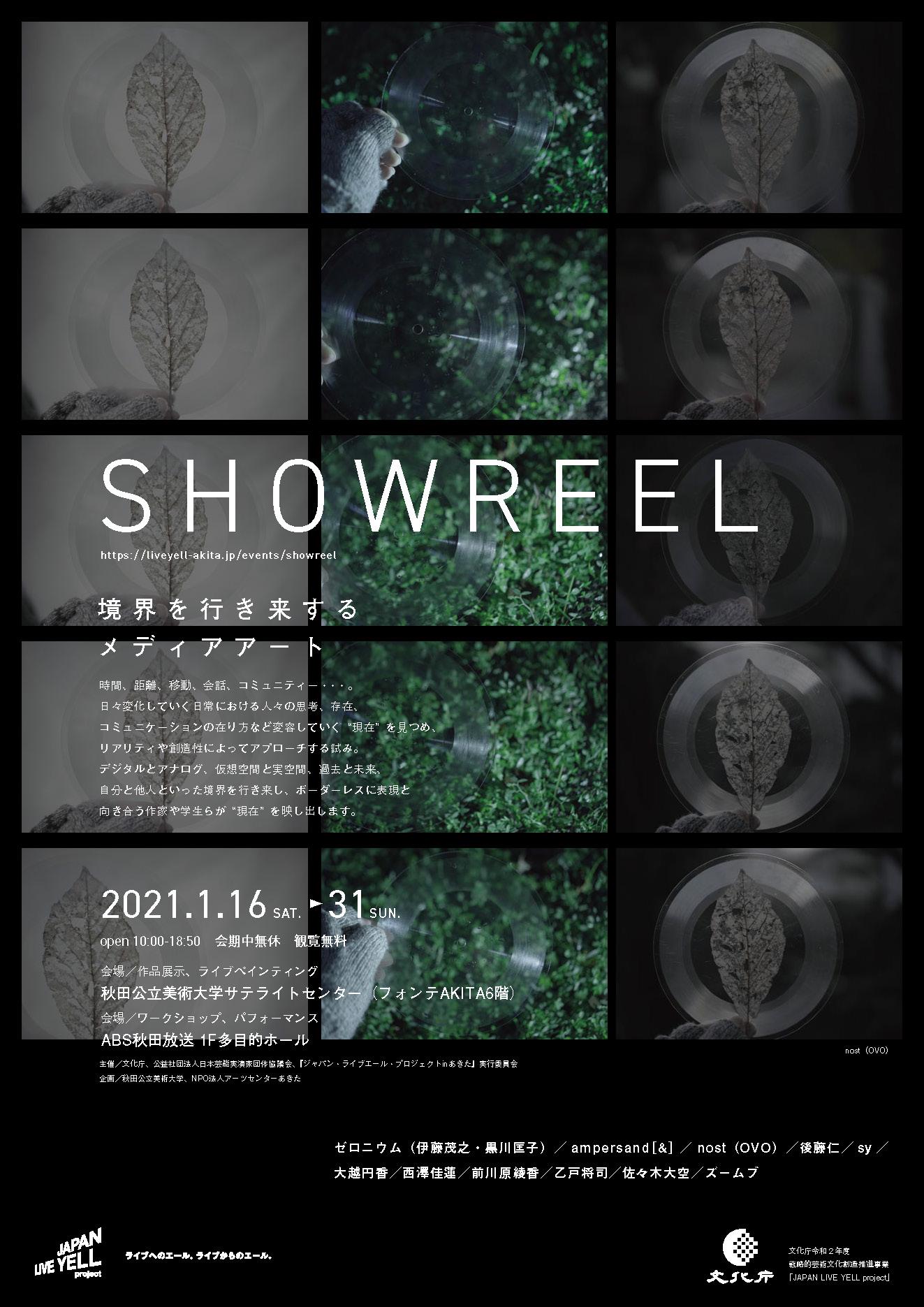 展覧会「SHOWREEL 境界を行き来するメディアアート」