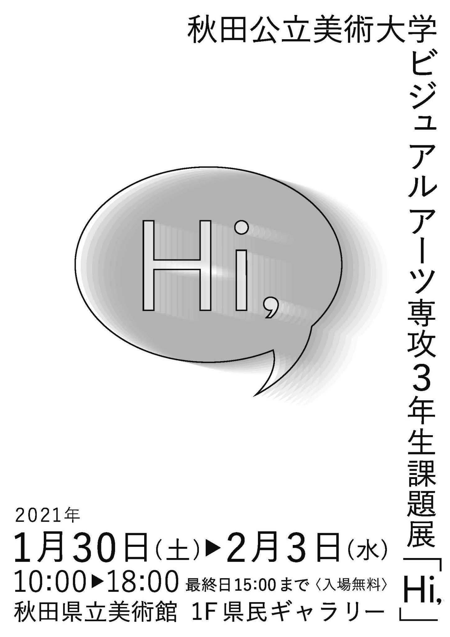 ビジュアルアーツ専攻課題展「Hi,」