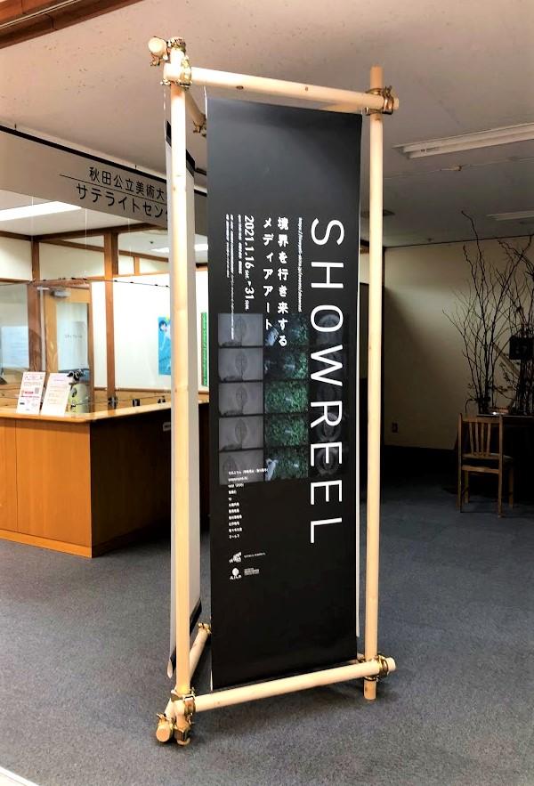 展覧会「SHOWREEL 境界を行き来するメディアアート」開催中(~1/31)