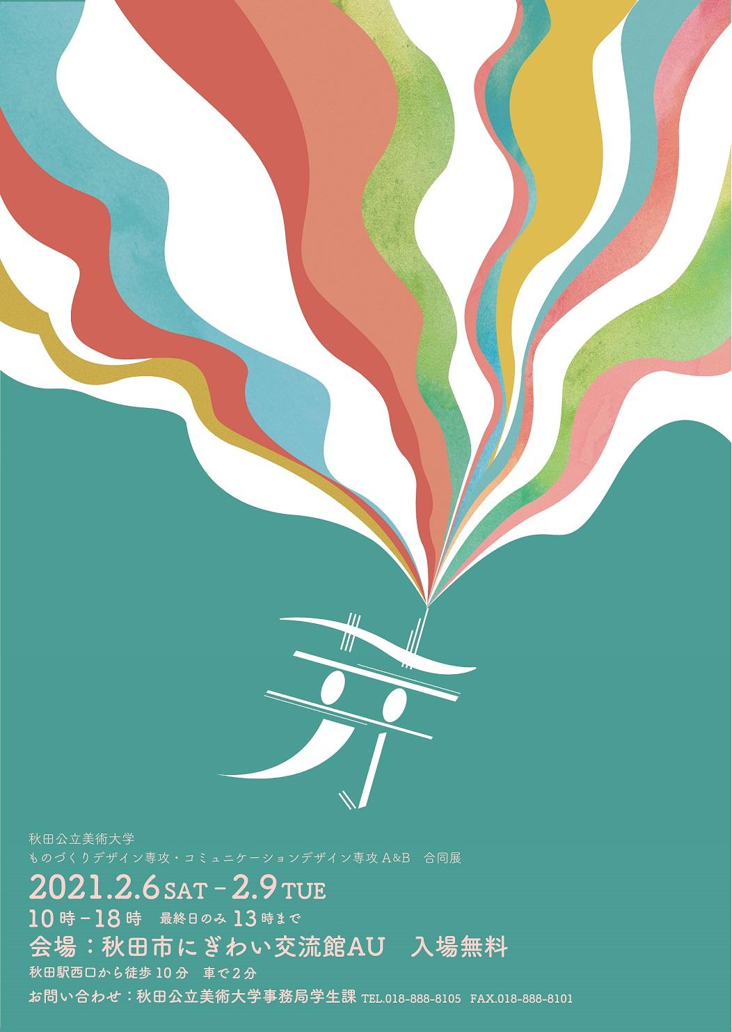 ものづくりデザイン専攻とコミュニケーションデザイン専攻3年生の合同展「芽」を開催(2/6-2/9)